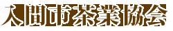 入間市茶業協会
